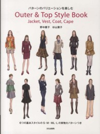 Outer & Top Style Book―Jacket、Vest、Coat、Cape パターンのバリエーションを楽しむ