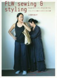 FLW sewing & styling―FLWのソーイングとスタイル