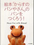 絵本『からすのパンやさん』のパンをつくろう!