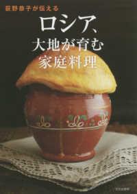 荻野恭子が伝えるロシア、大地が育む家庭料理