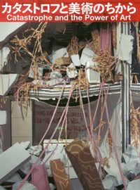 カタストロフと美術のちから Catastrophe and the Power of Art