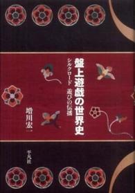 盤上遊戯の世界史 シルクロ-ド遊びの伝播