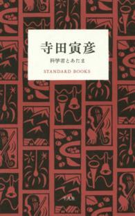 寺田寅彦 科学者とあたま Standard books
