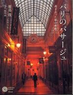 パリのパサ-ジュ 過ぎ去った夢の痕跡
