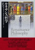 ルネサンス哲学