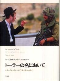 ト-ラ-の名において シオニズムに対するユダヤ教の抵抗の歴史
