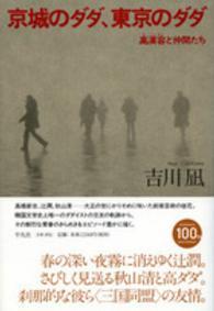 京城のダダ、東京のダダ 高漢容と仲間たち