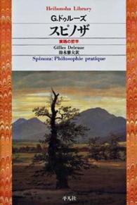 スピノザ 実践の哲学
