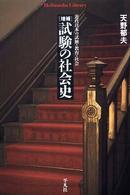 試験の社会史 近代日本の試験・教育・社会