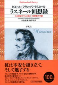 ラスネ-ル回想録 十九世紀フランス詩人=犯罪者の手記