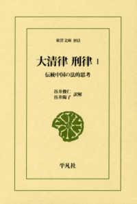 大清津 刑律 伝統中国の法的思考