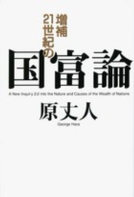 21世紀の国富論 a new inquiry 2.0 into the nature and causes of the wealth of nations