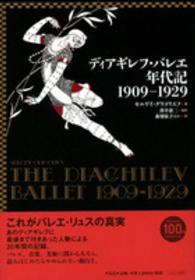 ディアギレフ・バレエ年代記1909-1929