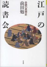 江戸の読書会 会読の思想史