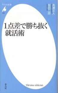 1点差で勝ち抜く就活術 平凡社新書