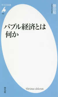 バブル経済とは何か 平凡社新書