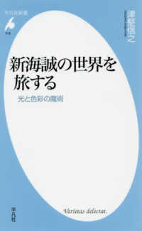 新海誠の世界を旅する 光と色彩の魔術 平凡社新書