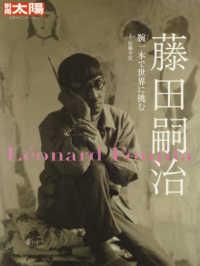 藤田嗣治 腕一本で世界に挑む 別冊太陽 : 日本のこころ