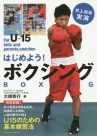 はじめよう!ボクシング For U-15 kids and parents