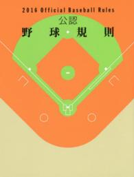 公認野球規則〈2016〉Official Baseball Rules