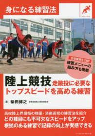 陸上競技 走跳投に必要なトップスピードを高める練習 身になる練習法