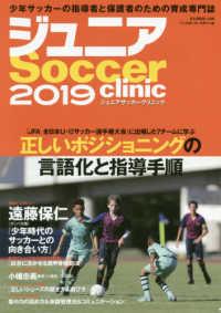 ジュニアサッカークリニック 2019 正しいポジショニングの言語化と指導手順 B.B.mook ; 1440. Soccer clinic+α