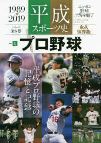 平成スポーツ史 vol. 1 1989-2019 : 永久保存版 : プロ野球 B.B.mook ; 1442