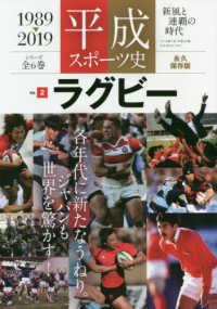 平成スポーツ史 vol. 2 1989-2019 : 永久保存版 : ラグビー B.B.mook ; 1443