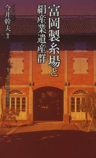 富岡製糸場と絹産業遺産群の画像 p1_14