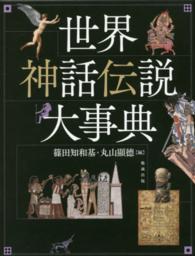 世界神話伝説大事典