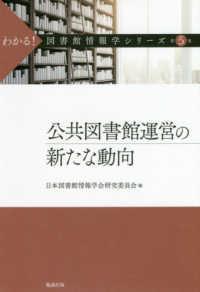 公共図書館運営の新たな動向 わかる!図書館情報学シリーズ ; 第5巻