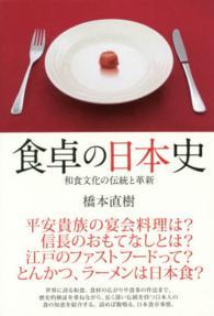 食卓の日本史  和食文化の伝統と革新