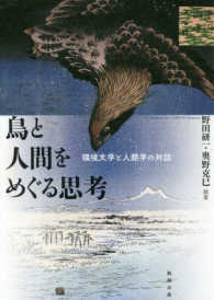 鳥と人間をめぐる思考 環境文学と人類学の対話