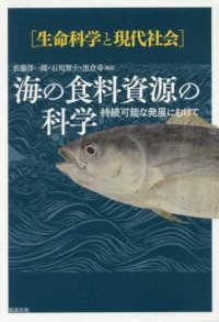 海の食料資源の科学