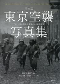 東京空襲写真集 アメリカ軍の無差別爆撃による被害記録