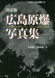 広島原爆写真集 決定版