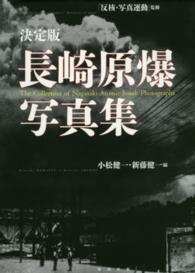 長崎原爆写真集 決定版