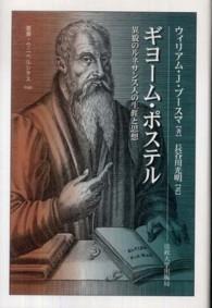 ギヨ-ム・ポステル 異貌のルネサンス人の生涯と思想