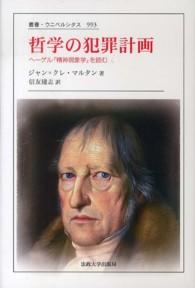哲学の犯罪計画 ヘ-ゲル『精神現象学』を読む