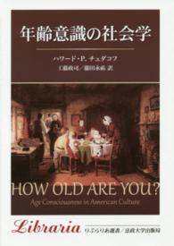 年齢意識の社会学