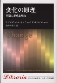 変化の原理 問題の形成と解決