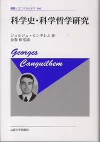 科学史・科学哲学研究