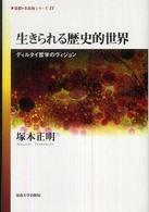 生きられる歴史的世界 - ディルタイ哲学のヴィジョン 《思想・多島海》シリーズ