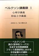ベルクソン講義録 1