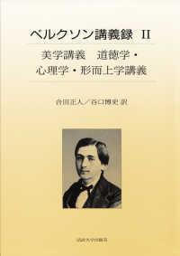 ベルクソン講義録 2