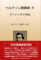ベルクソン講義録 4