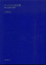 ディドロの唯物論 群れと変容の哲学
