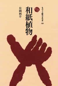 和紙植物 ものと人間の文化史 ; 181