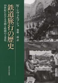 鉄道旅行の歴史 19世紀における空間と時間の工業化