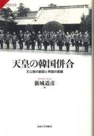 天皇の韓国併合 王公族の創設と帝国の葛藤